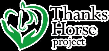 サンクスホースプロジェクト