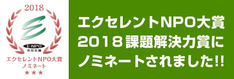 エクセレントNPO大賞