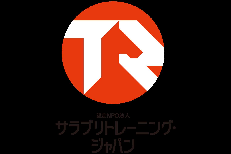 サラブリトレーニング・ジャパン